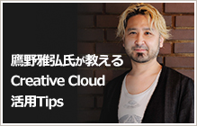 Creative Cloud 活用Tips