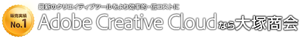 Adobe Creative Cloudなら大塚商会