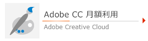 Adobe CC 月額利用[Adobe Creative Cloud]