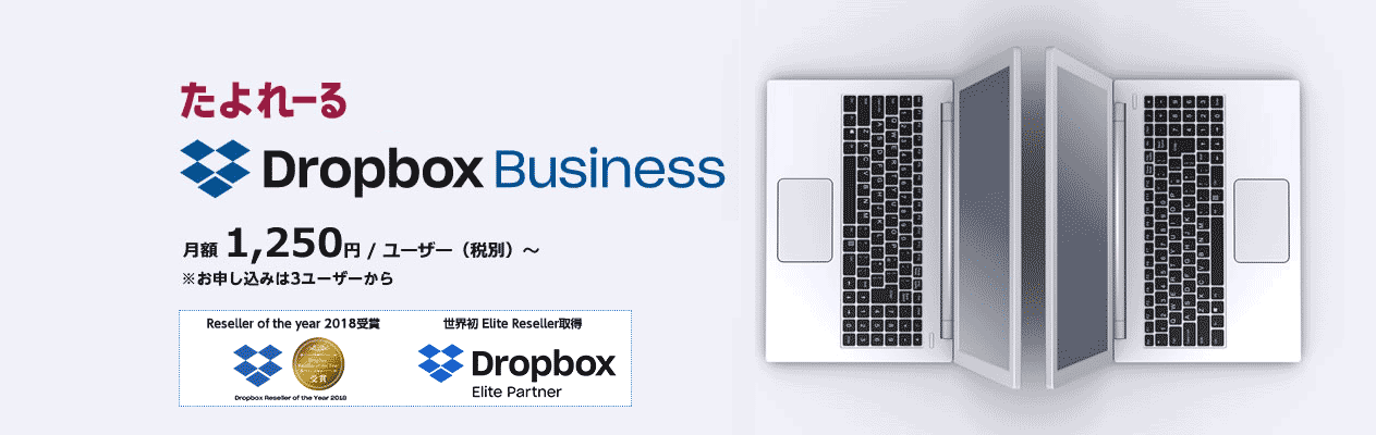 たよれーる Dropbox Business
