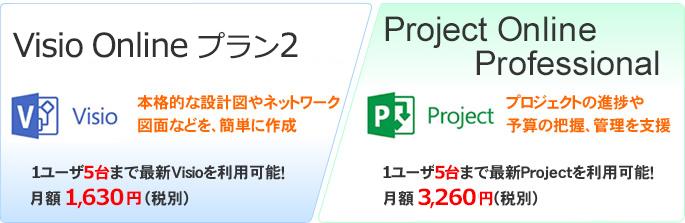 たのめーる】Visio/Projectの機能紹介|Office 365